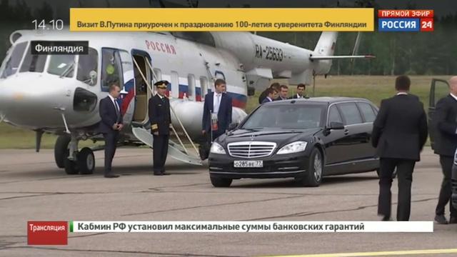 Новости на Россия 24 • Владимир Путин прилетел в Финляндию на переговоры