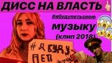 #Я БУДУ ПЕТЬ СВОЮ МУЗЫКУ!(КЛИП 2018) ХАСКИ,ФРЕНДЗОНА,IC3PEAK-ОТМЕНА КОНЦЕРТОВ!