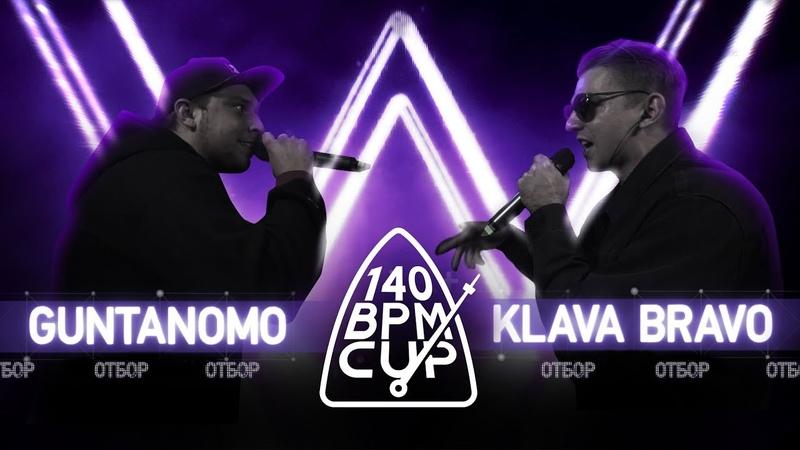 140 BPM CUP: GUNTANOMO X KLAVA BRAVO (Отбор)