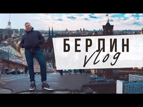 Один день в Берлине VLOG ( Рейхстаг Берлин Берлинская стена Брежнев и Телебашня )