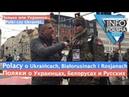Поляки об Украинцах, Белорусах и Русcких / Polacy o Ukraińcach, Białorusinach i Rosjanach - Опрос1