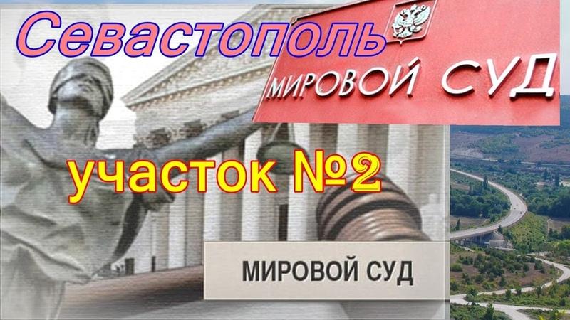 Судебный участок №2 так называемого МИРОВОГО СУДА.Инкерман.г.Севастополь. №65.