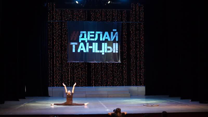 Алиса Ануфриева | Best Dance Solo | ДЕЛАЙ ТАНЦЫ