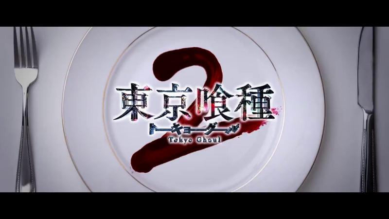 映画『東京喰種 トーキョーグール』 2