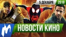 ❗ Игромания! НОВОСТИ КИНО, 5 декабря (Gears of War, Пиноккио, Человек-паук, Бегущий по лезвию)
