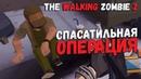 The Walking Zombie 2 | СПАСАТЕЛЬНАЯ ОПЕРАЦИЯ 12