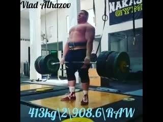 Влад Алхазов