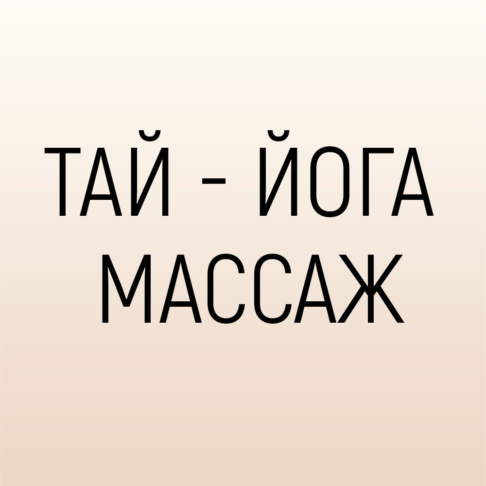 Афиша Ярославль Тай - йога массаж. Семинар в ЯРОСЛАВЛЕ.