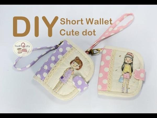 DIY Short Wallet How to กระเป๋าสตางค์สั้นลายจุด