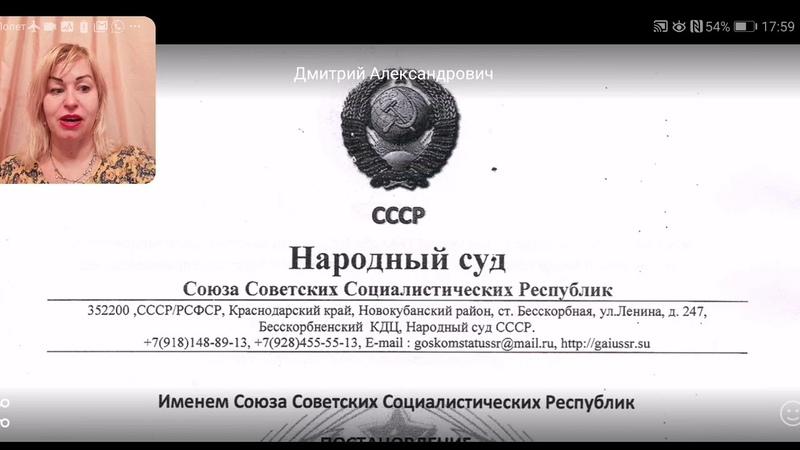 Народный суд СССР признал налоговую иностранным агентом Англии и ОПГ и