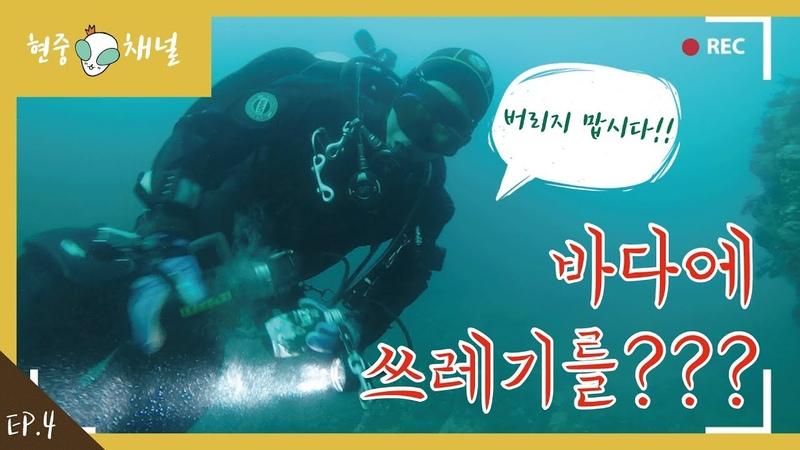 HJ CHANNEL(현중채널) - 슬기로운 제주생활, 오늘은 무슨 일이?