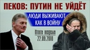 Песков: Путин не уйдет - Реалии «В войну крыс ели и выжили» ИТОГИ