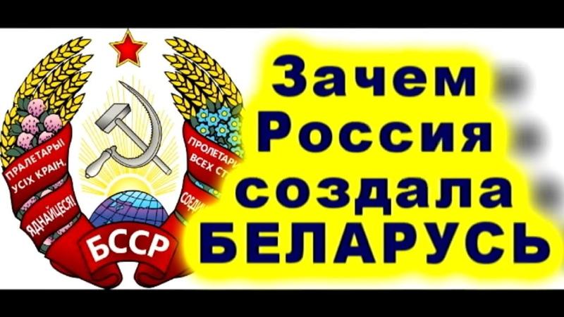 Зачем Россия создала Беларусь.Тщательно скрытая история часть 32