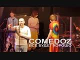 COMEDOZ - Всё будет хорошо концерт