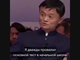 Самый богатый человек Китая говорит о своих неудачах.