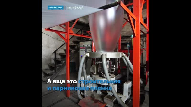 Завод по переработке пластика в Сосновоборске