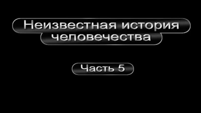 Георгий Сидоров. Неизвестная история человечества Часть 5