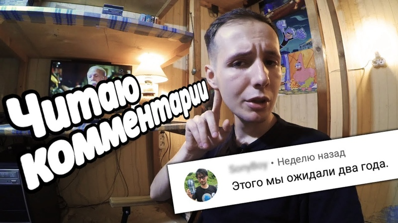 ShadowBMX отвечает на твои комментарии