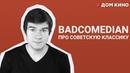 BadComedian 21 вопрос о советском кино и ТОП лучших советских фильмов