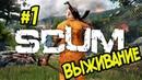 SCUM - Игра про хардкор выживание