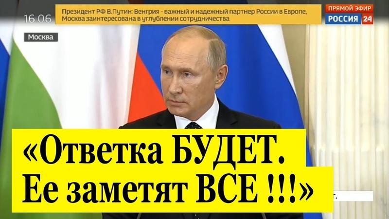 Заявление, которое всех ОШАРАШИЛО! Путин ВПЕРВЫЕ об ответке за российский Ил-20