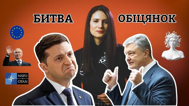 🇺🇦 ЄС, НАТО, референдум. Битва обіцянок порошенка і Зеленського РадіоСвобода