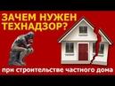 Зачем нужен технадзор при строительстве частного дома?