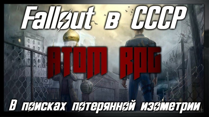 Обзор игры ATOM RPG Post-Apocalyptic Indie Game. Fallout в СССР. [ВППИ 4]