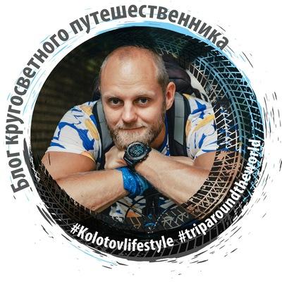 Константин Колотов