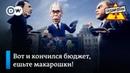В Госдуме начали делить бюджет на 2019 год Заповедник выпуск 46 сюжет 3