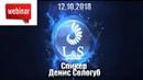 L$S Club Вебинар 12.10.2018 Спикер Денис Сологуб