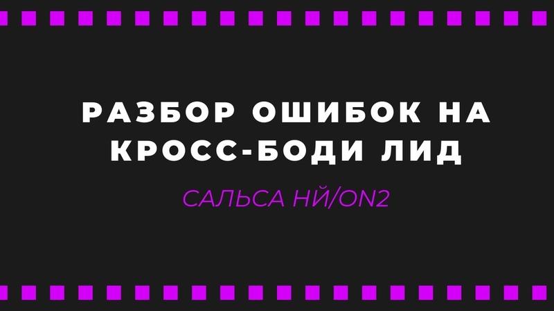 Разбор ошибок на кросс-боди лид, Сальса НЙ/on2