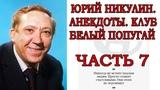 ЮРИЙ НИКУЛИН, АНЕКДОТЫ, КЛУБ БЕЛЫЙ ПОПУГАЙ ЧАСТЬ 7