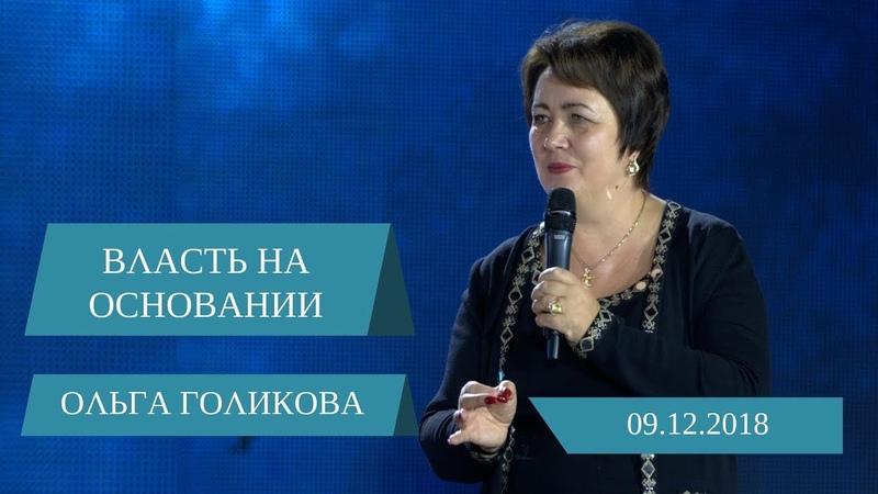 Власть на основании. Ольга Голикова. 9 декабря 2018 года
