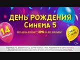 #Синема5Север в Оренбурге приглашает на ДР 14 октября 2018!