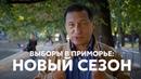 Выборы в Приморье - Новый сезон