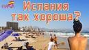 А что, там хорошая жизнь, в Испании Аликанте, Пляж Сан Хуан, Недвижимость