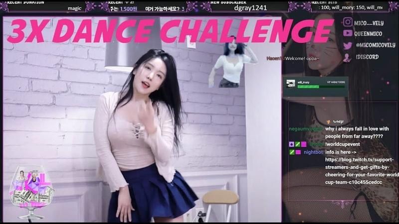 물리학1타강사의 명예를걸고! 3x shake it! 퀸미코 배속댄스챌린지 3x dance challenge