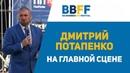 Дмитрий ПОТАПЕНКО Система не работает. Президент не должен заниматься унитазами
