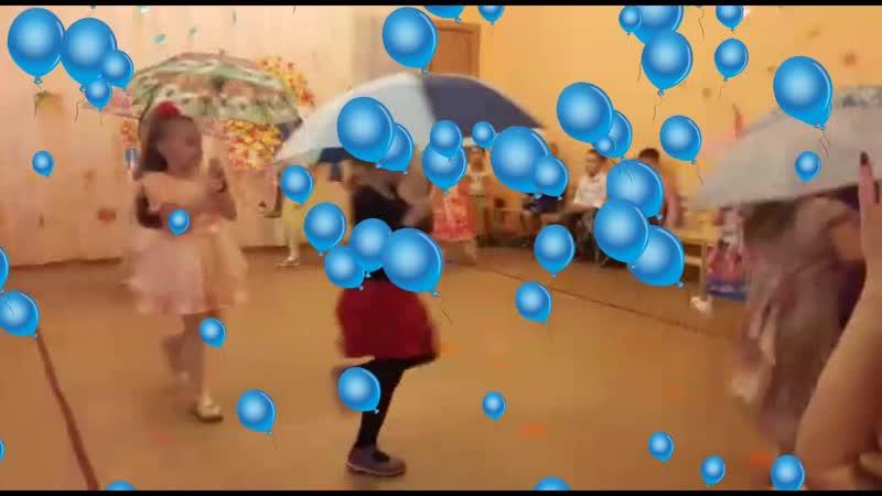 Танец Дождик Группа №7