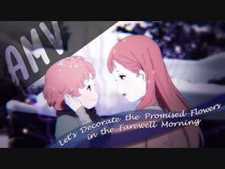 Lets decorate the promised flowers in the farewell morning「amv」
