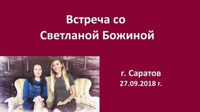 Валентина Когут и Светлана Божина