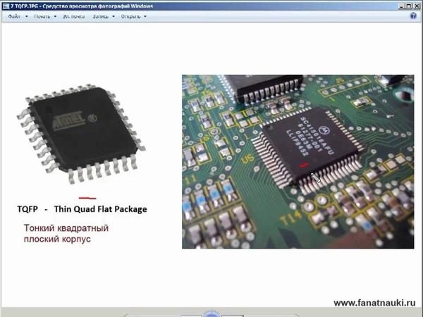 1 Программирование микроконтроллеров AVR. Обзор микроконтроллеров ATMEL на ядре AVR. Типы корпусов