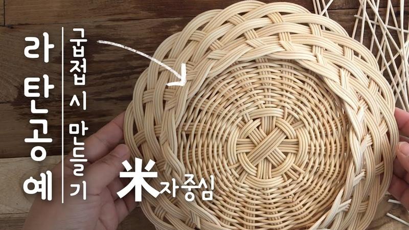 [라탄공예] 04 라탄 23cm굽접시 만들기米자중심 (눈으로 배우기) 라탄 ra