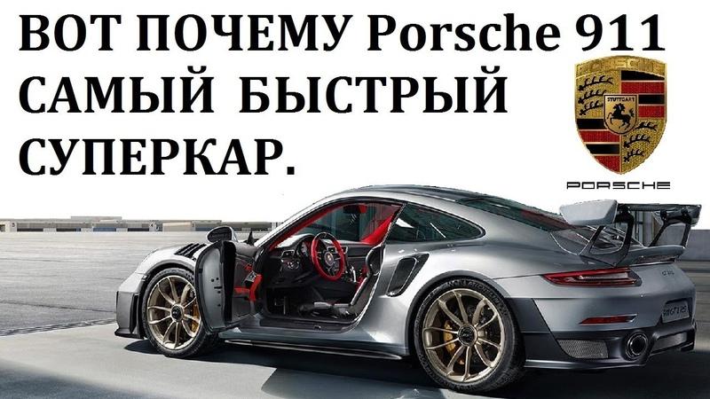 Porsche 911 Turbo S,GT2 RS / ПОРШЕ НАНОСИТ ОТВЕТНЫЙ УДАР! УНИЗИТЬ ГИПЕРКАРЫ?ЛЕГКО!