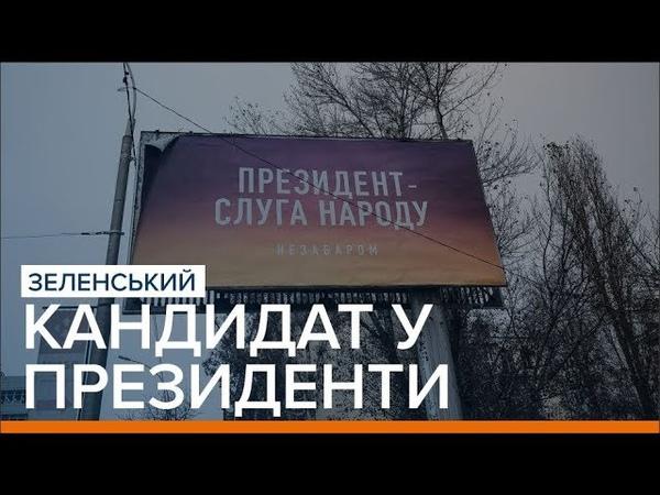 LIVE | Кандидат у президенти Зеленський жарт чи серйозно | Ваша Свобода