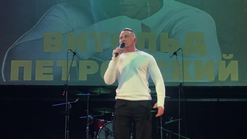 «Я скучаю» Витольд Петровский КЗ Измайлово 24.11.18
