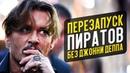 Судьба Стражей галактики 3, перезапуск Пиратов без Деппа и др - Новости кино