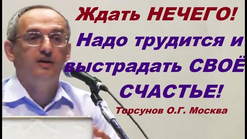 Ждать НЕЧЕГО! Надо трудиться и выстрадать СВОЁ СЧАСТЬЕ! Торсунов О.Г. Москва