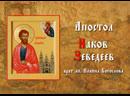 Иаков Зеведеев - Апостол житие
